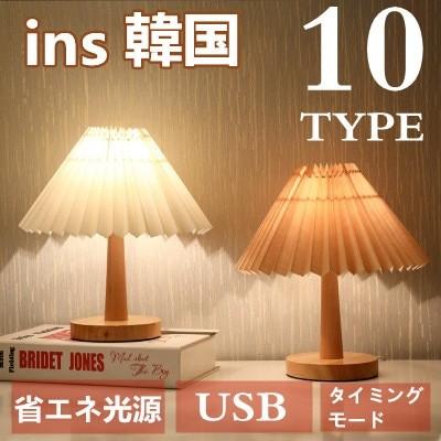 💕韓国INS💕ヴィンテージシェードプリーツランプ インテリア照明 間接照明 卓上デスクライト  LEDライト ムードランプト