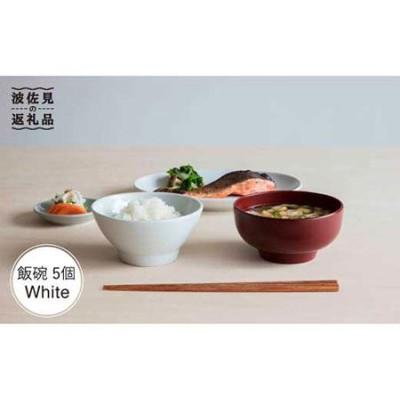 【波佐見ブランド/Common】飯碗 ホワイト 5個セット【東京西海】 [DD158]