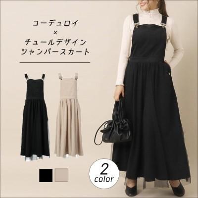 コーデュロイ×チュールデザインジャンパースカート CHILLE チル ワンピース