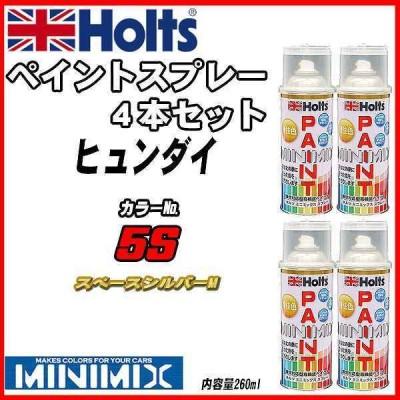 ペイントスプレー 4本セット ヒュンダイ 5S スペースシルバーM Holts MINIMIX