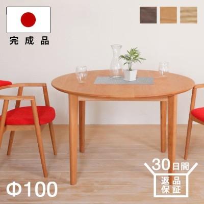 ダイニングテーブル 円形 丸 幅100cm 2人掛け 4人掛け 天然木 無垢  食卓 食卓テーブル 高級家具 パティーナ 丸 円形