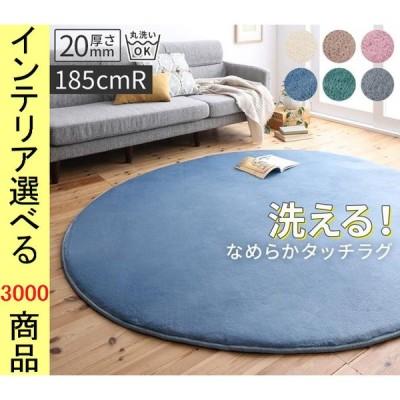 ラグマット シャギーラグ 直径185×2cm ポリエステル 円形 無地 さらさらタイプ 6色展開 YC8500047854