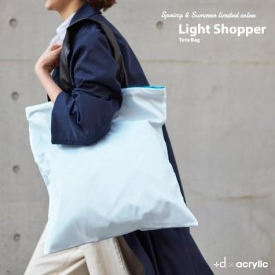 +d×acrylic Light Shopper | ライトショッパー トートバッグ 限定カラー エコバッグ ショッピングバッグ