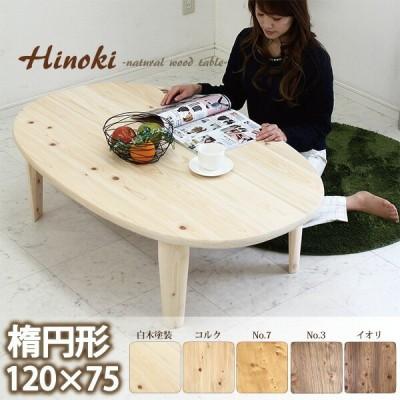 ちゃぶ台 オーバル 座卓 ロー テーブル 折りたたみ ひのき無垢材 120cm 楕円リビングテーブル 日本製