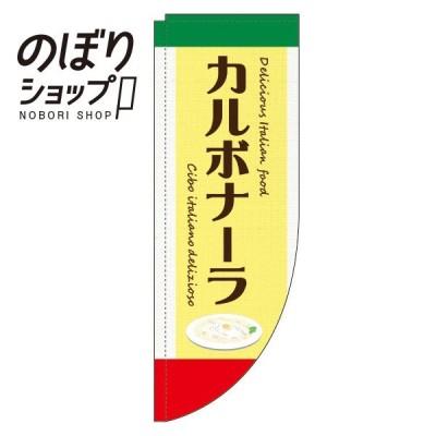 のぼり旗 カルボナーラ 黄色 Rのぼり 0220133RIN