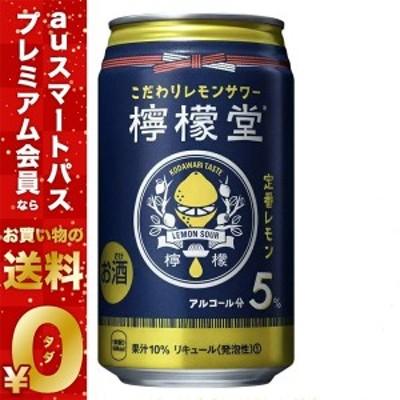 スマプレ会員 送料無料 チューハイ 酎ハイ サワー  檸檬堂 定番レモン 350ml×24本