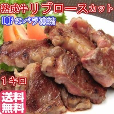 プレミアム認定のお店! 肉 熟成牛リブロースカット1キロ(1000g)ステーキ/熟成牛/ 送料無料/冷凍A