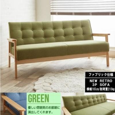送料無料 懐かしい昭和の雰囲気 肌さわり抜群ファブリック 3人掛ソファ 横幅165cm RET-GN グリーン