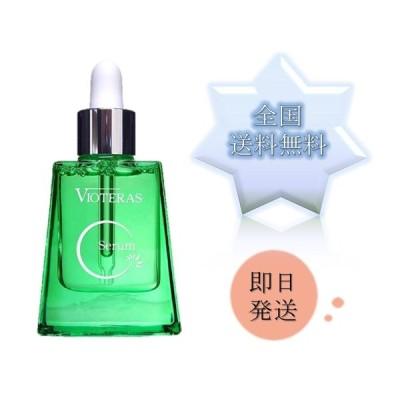 ヴィオテラス Cセラム 20ml ヴィオテラスCセラム 美容液 化粧 ビタミンC誘導体 ビタミンC 定番