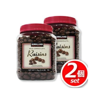 ★2点セット★ KIRKLAND カークランド レーズン ミルクチョコレート 大容量 1.53kg×2個 レーズンの酸味がナントも言えない♪ [8]※クール便使用不可※