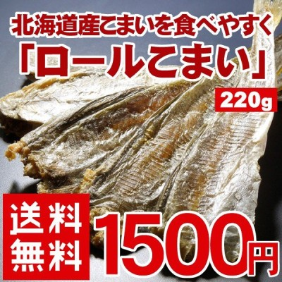 ロールこまい220g 1500円均一 かんかい 北海道産 珍味 取り寄せ オープン記念