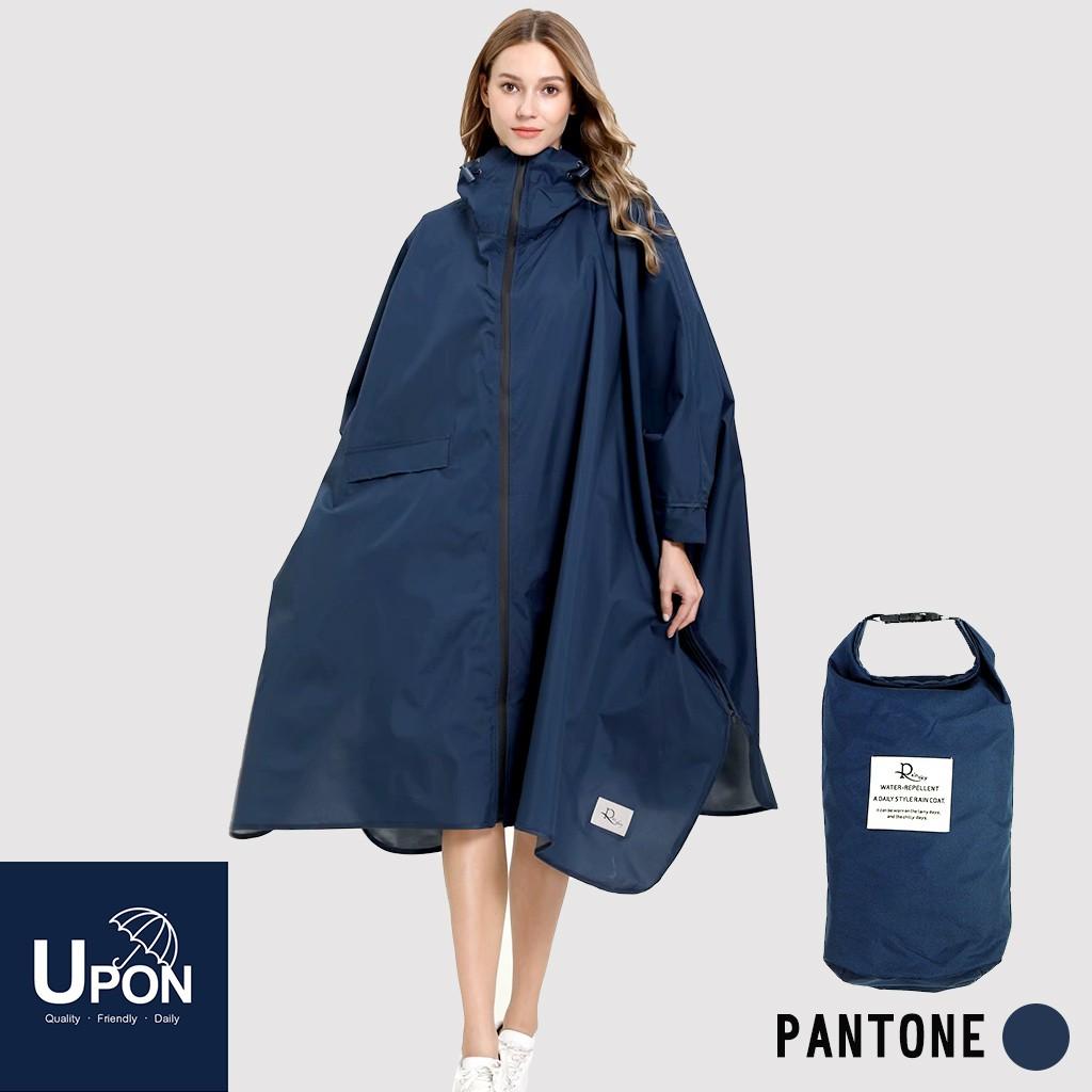 UPON雨衣 新版時尚斗篷/風雨衣(加大5公分)-深藍款  風衣雨衣 時尚雨衣 雨衣 鬥篷雨衣 KIU雨衣 藝人推薦