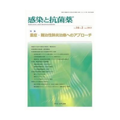 [本/雑誌]/【送料無料選択可】感染と抗菌薬 16- 2/ヴァンメディカ(単行本・ムック)