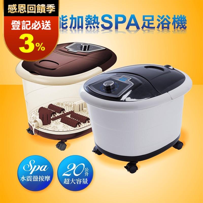 【日本SANKi】好福氣加熱SPA足浴機K0102-B(黑曜石典雅棕)