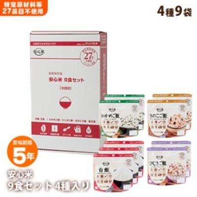 安心米 9食セット 4種入り 3日分 アルファ―食品 特定原材料等28品目不使用