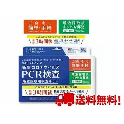 送料無料PCR検査キット 自宅で検査 セルフ検査 唾液採取用検査キット 新型コロナウイルス検査 返信用封筒付き 簡単手軽 予約不要 最短3時間後検査状況をメールで通知