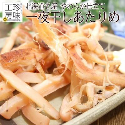 北海道産 一夜干し風 やわらか あたりめ 160g 国産 真いか使用の贅沢 珍味 酒の肴 送料無料 高級 イカ おつまみ 日本酒 焼酎 ビール にあう