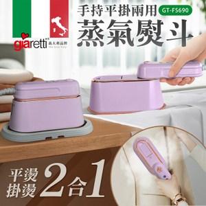【義大利Giaretti】手持平掛兩用蒸氣熨斗 (GT-FS690-PL)薰衣草紫