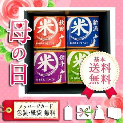 母の日 ギフト 2021 花 米 プレゼント カード 米 初代 田蔵 特別厳選 本格食べくらべお米ギフトセット