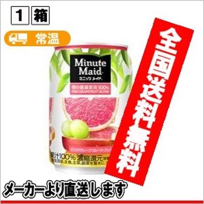 コカ・コーラ ミニッツメイドピンク・グレープフルーツ・ブレンド280g缶×24本/送料無料