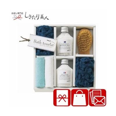 お中元 新築祝い バスツーリスト 入浴剤セット(BT-025)