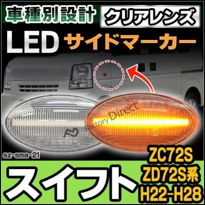 ll-sz-sma-cr21 クリアーレンズ SWIFT スイフト(ZC72S.ZD72S系 H22.09-H28 2010.09-2016) LED LEDウインカー スズキ SUZUKI ( カスタム パーツ カスタムパーツ