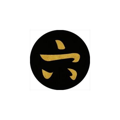 家紋シール 六の文字紋 直径15cm 丸型 KS15M-3088