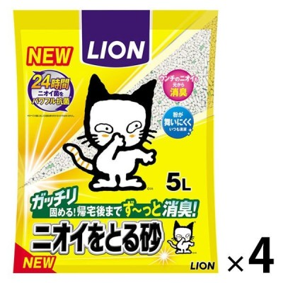 箱売り 猫砂 ニオイをとる砂 国産 5L 4袋 ライオン商事