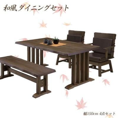 無垢 和風 ダイニングテーブルセット ダイニングセット 4点セット 4人掛け テーブル幅150 肘付き 回転チェア ベンチ 座面 合成皮革 PVC
