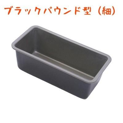 S印 ブラックパウンド型(細) S D-008 テフロン加工 洋菓子型