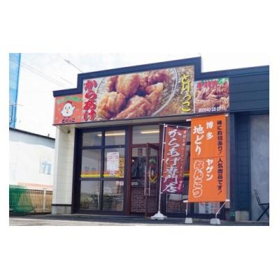 自宅調理用むなかた鶏の骨なし唐揚げ(モモ・ムネ)1.8Kg_PA0646