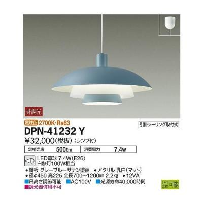 大光電機 DPN-41232Y LEDペンダントライト 電球色 非調光 白熱灯100W相当 電気工事不要 照明器具 キッチン ダイニング用 吊り下げ照明
