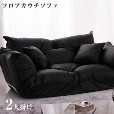 フロア カウチソファ 【Rond】 ロンド 日本製 2人掛けソファ 寝椅子 コンパクト リクライニング フロアソファ フロアーソファー カウチソ
