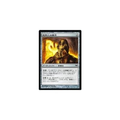 マジック:ザ・ギャザリング【処刑人の頭巾/Executioner's Hood】【コモン】DKA-148-C 《闇の隆盛》