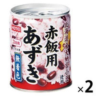 ホテイフーズホテイフーズ 赤飯用あずき 1セット(2個)