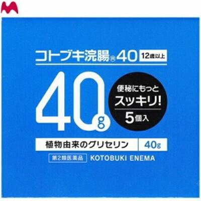 ムネ製薬 コトブキ浣腸40 40g×5 (第2類医薬品)