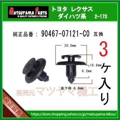 【ラゲージトリムクリップ 90467-07121-C0】 トヨタ系 3個