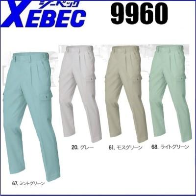ツータックラットズボン ジーベック 9960 XEBEC 70cm〜120cm 防縮防シワ加工 形態安定加工 抗菌防臭加工 帯電防止素材 (すそ直しできます)