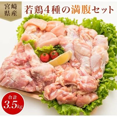 若鶏4種の満腹セット(合計3.5kg)