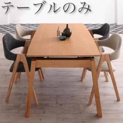 伸長式ダイニングテーブル W140-240 伸縮式 テーブル単品 長方形 北欧 フレンチ カントリー 食卓机 食卓テーブル