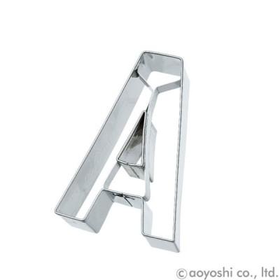 ステンレスクッキー抜型 アルファベット A クッキーカッター MQ-GB-196292