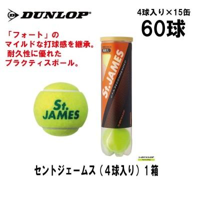 ダンロップ セントジェームス 4球入り 15缶 60球入