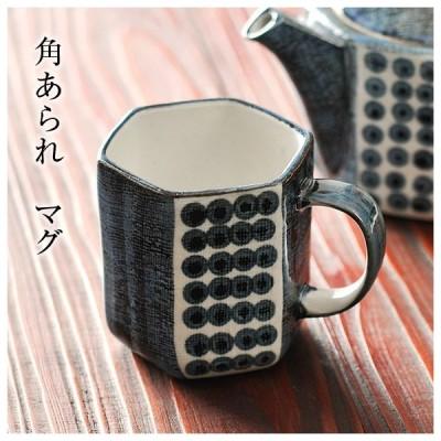 ビスク 角あられ マグ 美濃焼 和食器 日本製 マグカップ