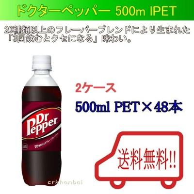 送料無料 ドクターペッパー 500mlPET Coca-Cola 炭酸飲料 メーカー直送 2ケース 48本入り ラッピング不可