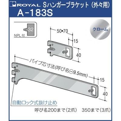 [クーポン有〜10/25] Sハンガーパイプ 水平 ブラケット ロイヤル クロームめっき A-183S サイズ:50mm  外々用 50mmのみペッカーサポート不可