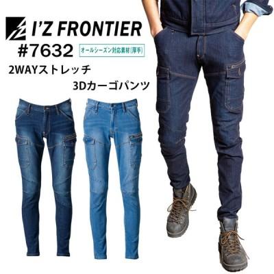 アイズフロンティア I'Z FRONTIER 作業服7632 2WAYストレッチ3Dカーゴパンツ