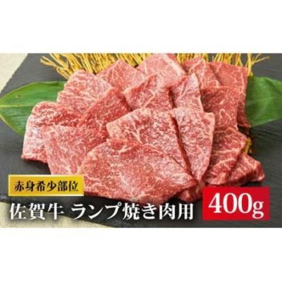 【赤身希少部位】佐賀牛 ランプ焼き肉用 400g [FAY014]