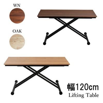 TMレグノ リフティングテーブル OAK/WN リフティング 昇降 テーブル