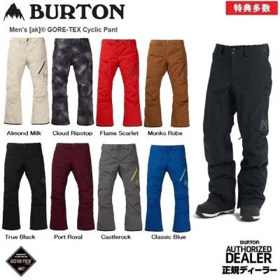 BURTON/バートン 20-21 AK 2L CYCLIC Snowboard シクリック パンツ  GORE-TEX /2021