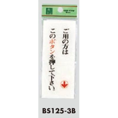 案内プレート「BS125-3B」ご用の方はこのボタンを押してください 1個 {光 hikari 案内プレート 案内サイン サインプレート}